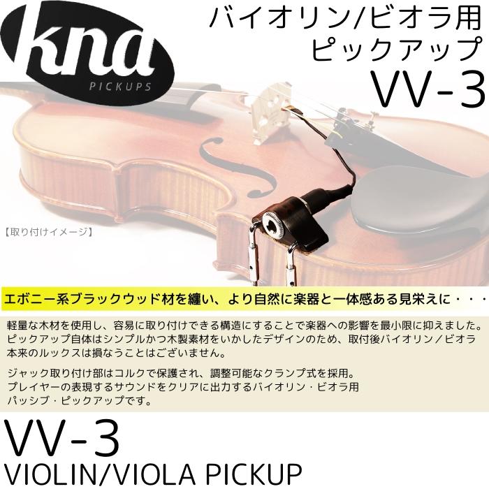 KNA/クレモナ (VV3) ポータブル・バイオリン/ビオラ用ピックアップ(パッシブ) ピエゾ・ピックアップ VV-3 Portable Violin/Viola Pick-up