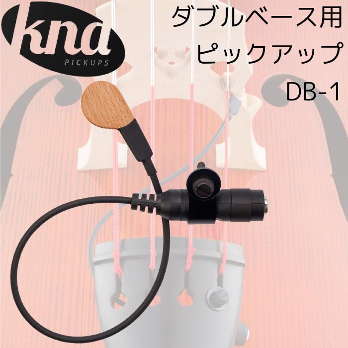 KNA/クレモナ (DB1) ポータブル ダブルベース用ピックアップ(パッシブ) ピエゾ・PICKUP DB-1 Portable Piezo Pick-up for Double-bass