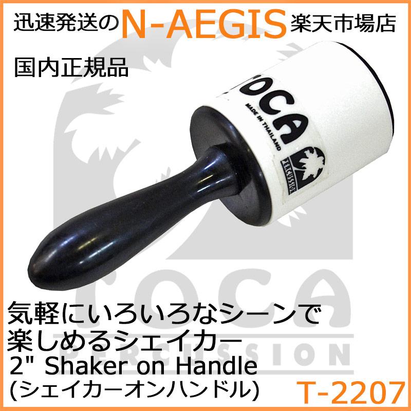 【国内正規代理店商品】 TOCA/トカ T-2207 シェーカー シェイカー 樹脂製 2