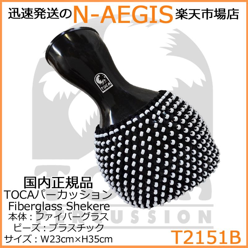 TOCA/トカ T2151B シェケレ 樹脂製【P2】