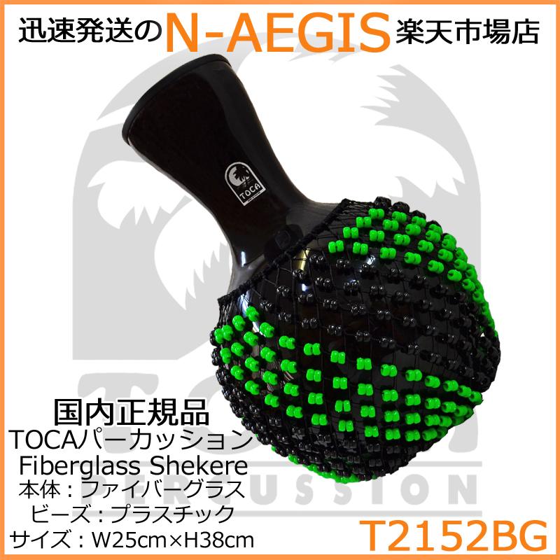TOCA/トカ T2152BG シェケレ 樹脂製【P2】