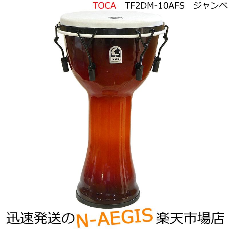 TOCA/トカ フリースタイル2ジャンベ TF2DM-10AFS☆PVC胴 合成皮メカニカルチュ-ンジャンベ 10インチ Percussion パーカッション【P2】
