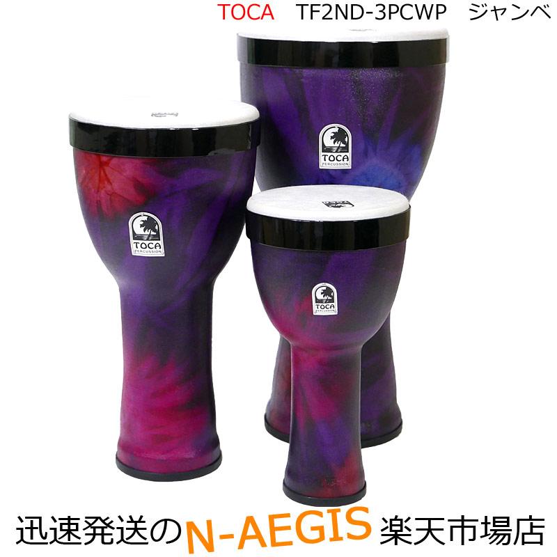 国内正規代理店商品 TOCA トカ ネスティングジャンベ 安心の実績 高価 買取 強化中 TF2ND-3PCWP☆1台でジャンベ フレームドラムの二刀流 お歳暮 3台セット P2