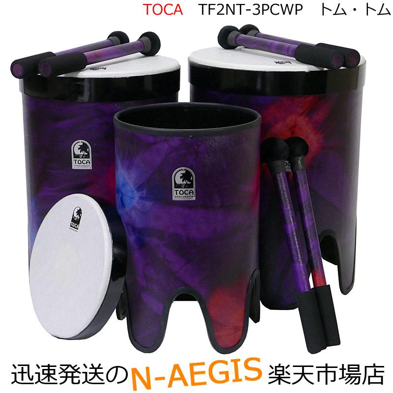 TOCA/トカ ネスティングタムタム TF2NT-3PCWP☆1台でコンサートトムトムとフレームドラムの二刀流 3台セット【P2】