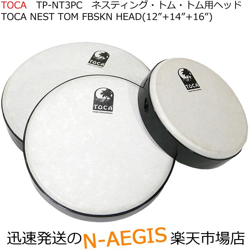 TOCA/トカ ネスティングタムタム用ヘッド TP-NT3PC☆12、14、16インチ フレームドラムとして使える!3個セット【P2】