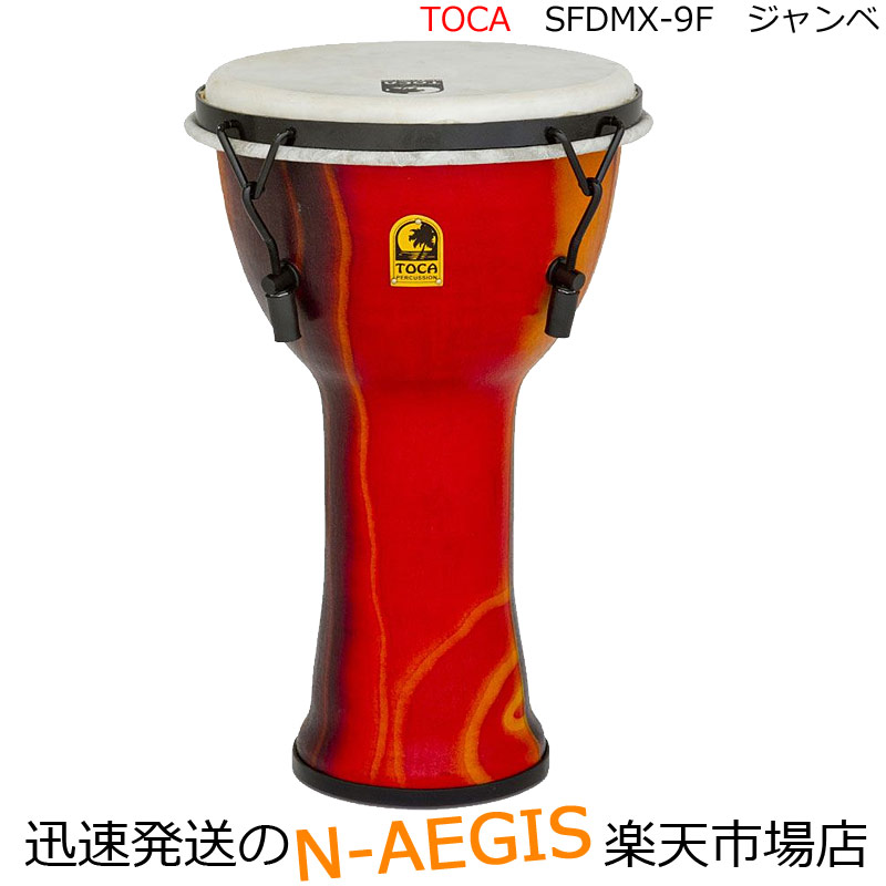 TOCA/トカ Toca Products Djembes SFDMX-9F Freestyle Mechanically Tuned Djembe 9inch, Fiesta Red☆ジャンベ 9インチ レッド Percussion パーカッション SFDMX9F【P2】