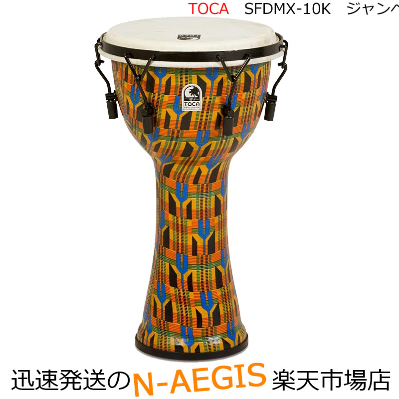 TOCA/トカ Toca Products Djembes SFDMX-10K Freestyle Mechanically Tuned Djembe 10inch, Kente Cloth☆ジャンベ 10インチ Percussion パーカッション SFDMX10K【P2】