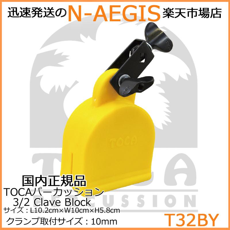 TOCA/トカ T32BY ブロック マウントタイプ  樹脂製【RCP】【P2】
