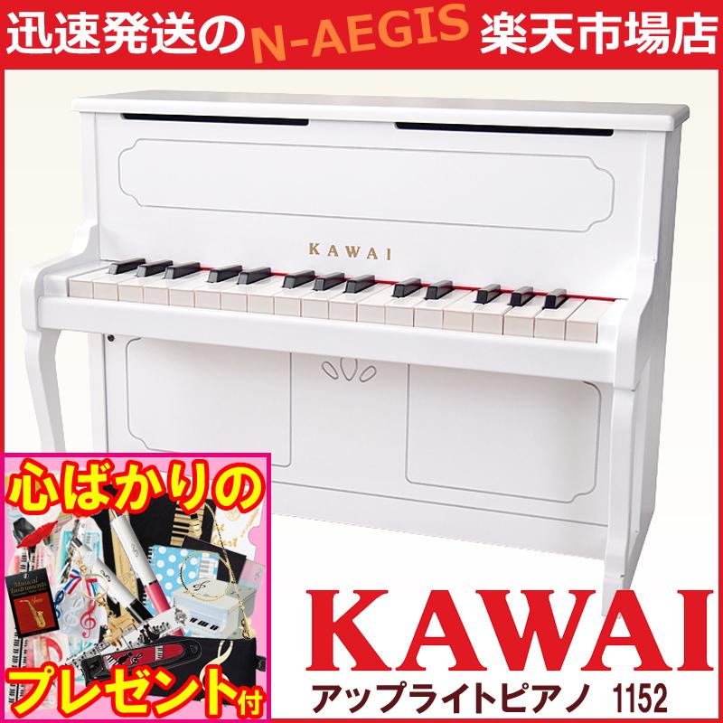 【無料ラッピング♪】【購入特典付♪】KAWAI/カワイ アップライトピアノ 1152 ホワイト 32鍵盤 トイピアノ/ミニピアノ 河合楽器製作所【楽ギフ_包装選択】【P2】