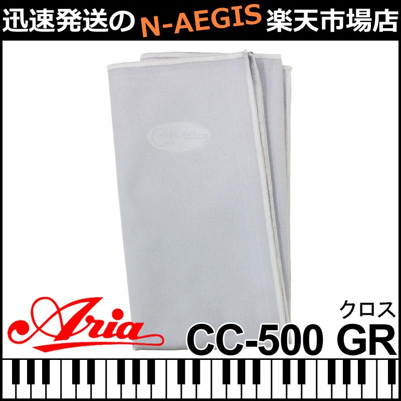 ARIA 評判 アリア 売却 CC-500 GR P2 グレー ロゴ入りクリーニングクロス