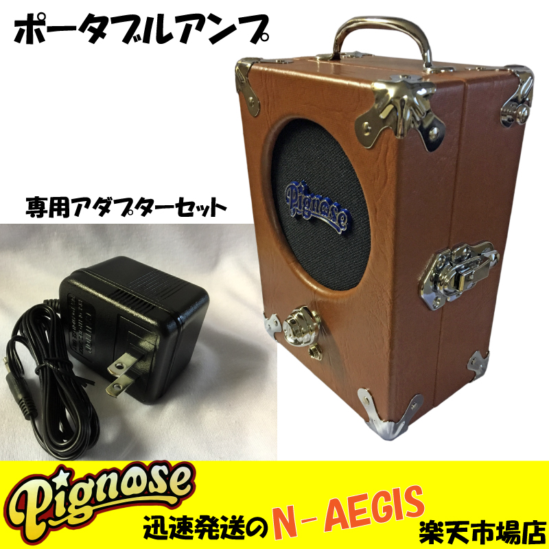 Pignose/ピグノーズ 7-100R(7-100-R)+ACアダプター(AC-200)付 電池駆動タイプ 小型ギターアンプ【P2】