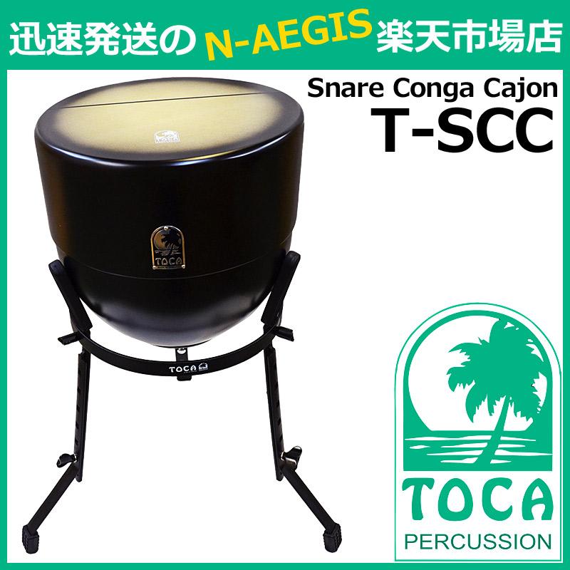 TOCA/トカ T-SCC スネアコンガカホン スタンド付 Snare Conga Cajon with Stand【P2】