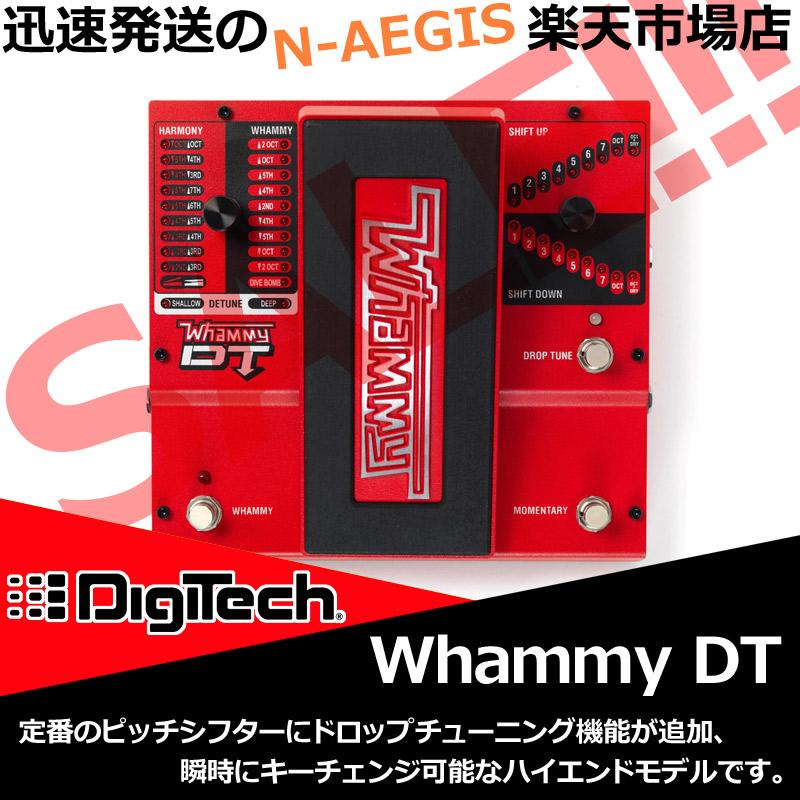 【SALE】DigiTech WHAMMY DT ワーミーペダル/ピッチシフター/ドロップチューン デジテック