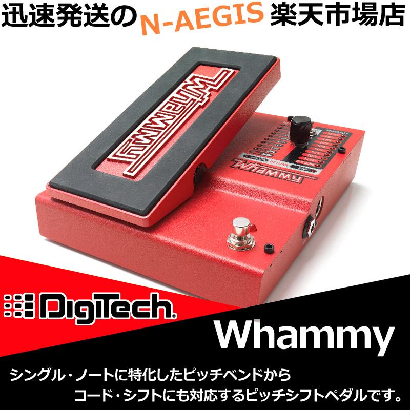DigiTech WHAMMY5 ワーミー5 デジテック【P5】