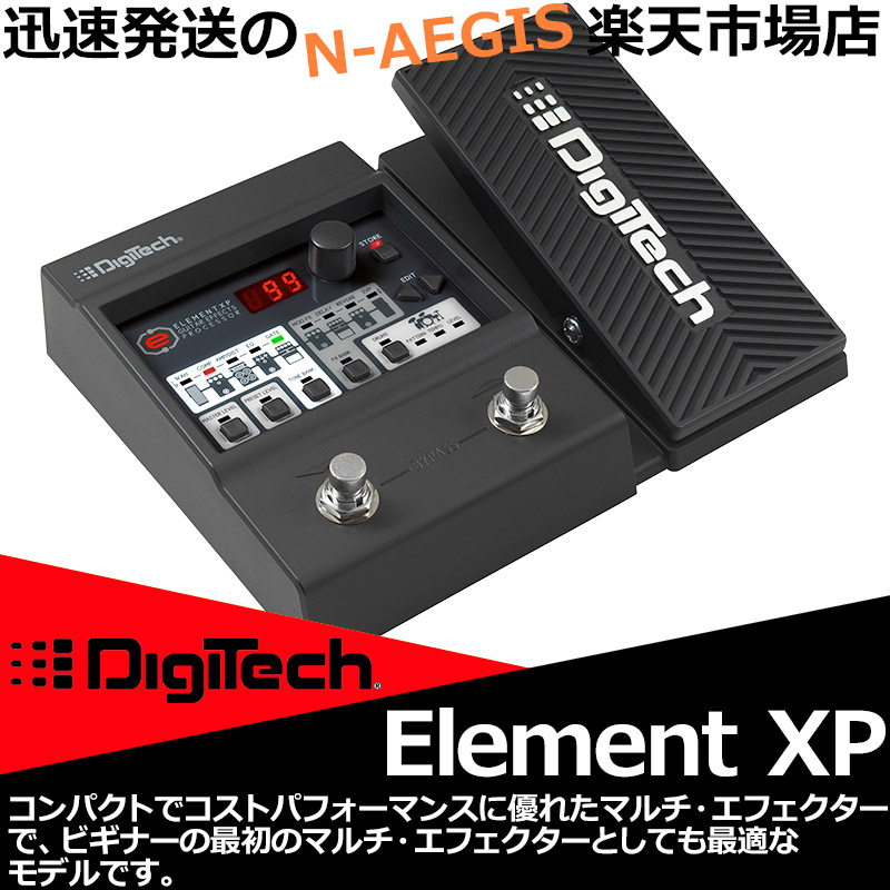DigiTech ELEMENT XP Guitar Multi-Effects Processor with Expression Pedal デジテック【P5】