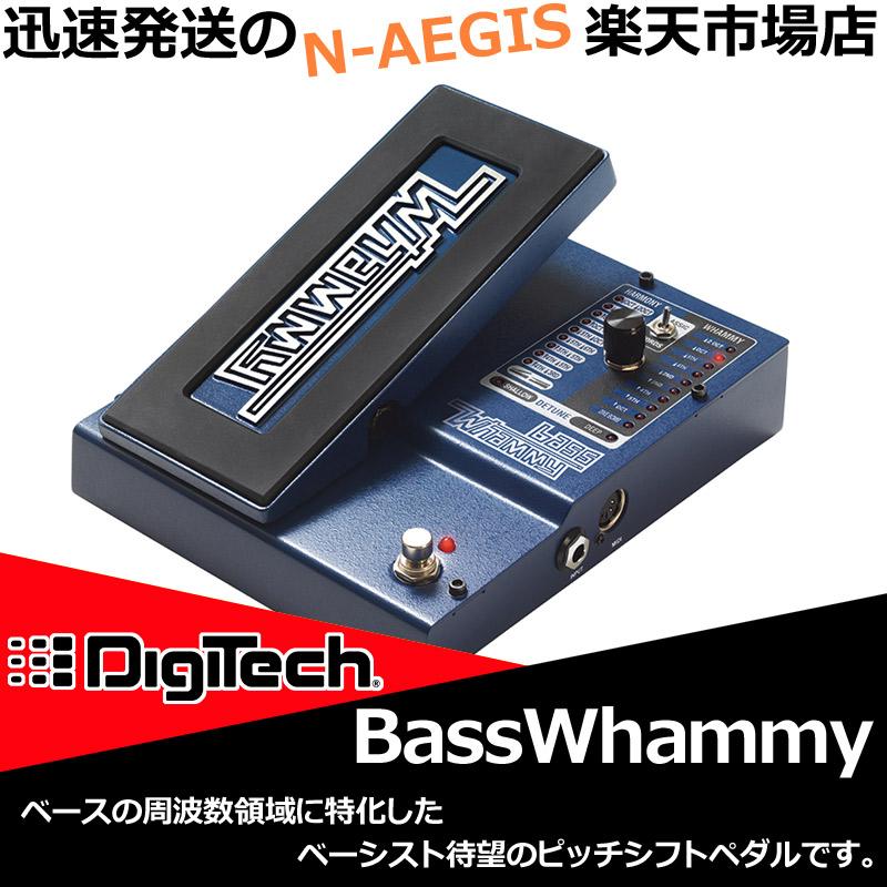 DigiTech BASS WHAMMY ベースワーミーペダル/ピッチシフター デジテック【P5】