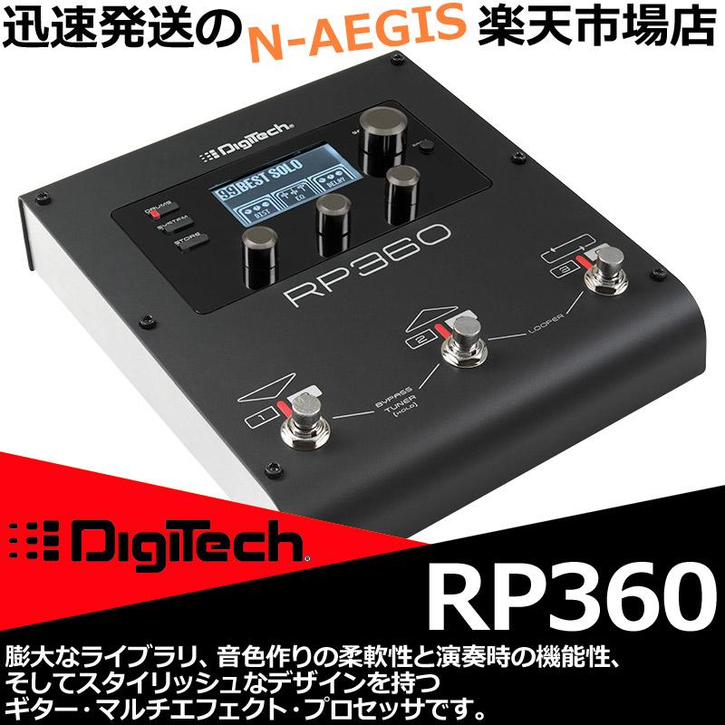 【高価値】 DigiTech DigiTech RP360 RP360 マルチエフェクター デジテック【P5】 デジテック【P5】, チャイルドヴィーイクルズ:262455f7 --- canoncity.azurewebsites.net