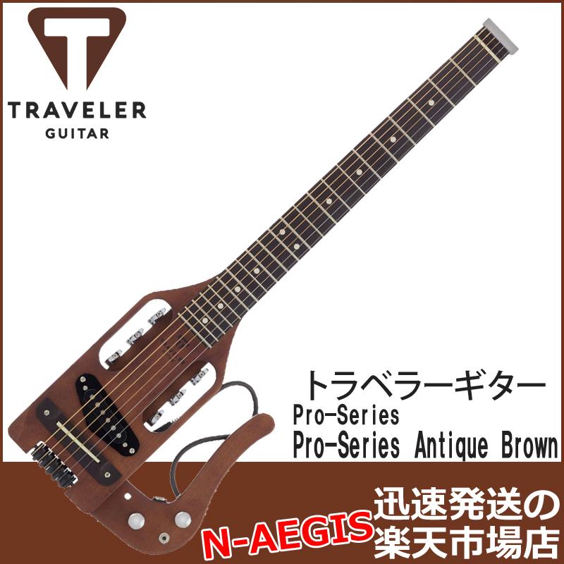 TRAVELER GUITAR Pro-Series Antique Brown ブラウン プロシリーズ トラベルギター トラベラー・ギター【P5】