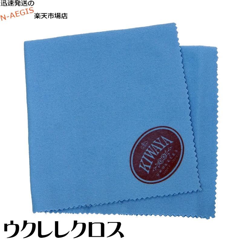 フェイマスウクレレでお馴染みのキワヤ商会オリジナルクロス 日本製 ウクレレクロス ブルー お手入れ必須品 キワヤ KIWAYA ウクレレ CLOTH UKULELE お見舞い 当店は最高な サービスを提供します BLUE