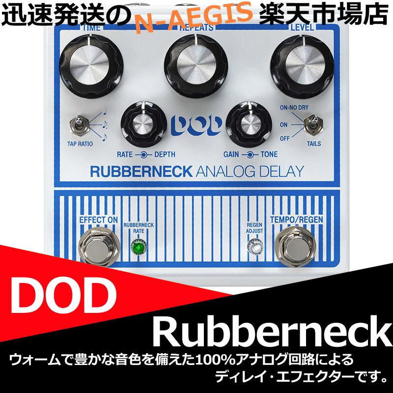 DOD RUBBERNECK ANALOG DELAY【P5】
