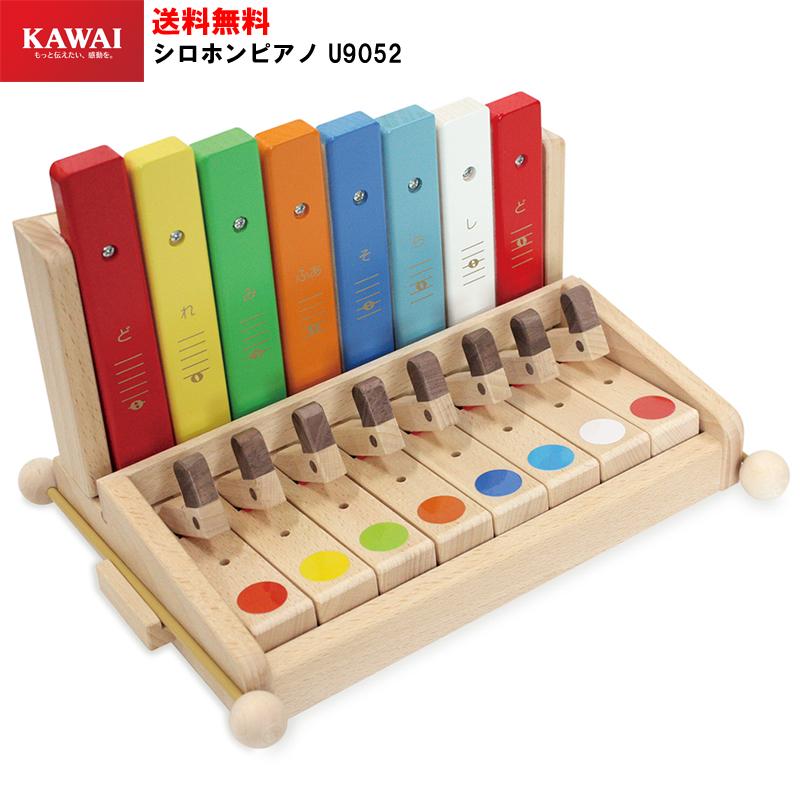 【無料ラッピング対応♪】カワイ 1台でピアノと木琴が楽しめる シロホンピアノ U 9052 楽器玩具 ピアノ 木琴 木製 木のおもちゃ 河合楽器製作所(KAWAI) プレゼント、クリスマスプレゼントに♪【P2】