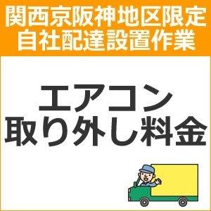 15:00迄の在庫商品のご注文分は最短で当日出荷 setup16配達設置 通信販売 関西京阪神地区限定 エアコン取り外し料金 保障