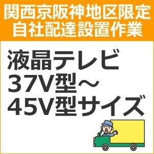 setup2配達設置【関西京阪神地区限定】液晶・プラズマテレビ(37V型~45V型サイズ)