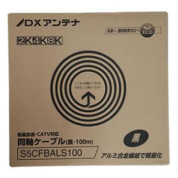 15:00迄の在庫商品のご注文分は最短で当日出荷 DXアンテナ 2K 4K 8K対応 CATV対応 定番 衛星放送 メーカー直売 黒 S5CFBALS-100M-B アルミ編組5C同軸ケーブル1巻100m