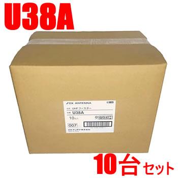 15:00迄の在庫商品のご注文分は最短で当日出荷 DXアンテナ 10台セット 38dB型 ランキングTOP10 利得切替無し U43A後継機 UHFブースター ご注文で当日配送 U38A-10SET