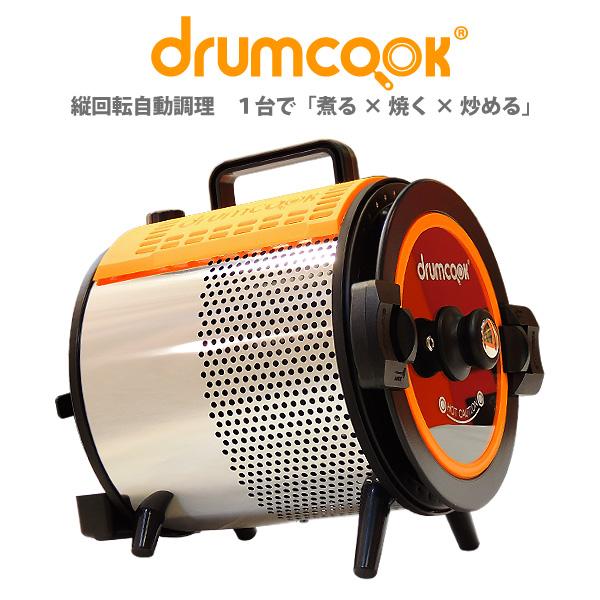 ドラムクック(drumcook) テレビでも紹介された話題の調理家電。新料理スタイル!煮て、焼いて、炒めてと一台で何役もこなすドラムクック。食材と調味料を入れて、タイマーをセットしたら、回転して自動で調理。