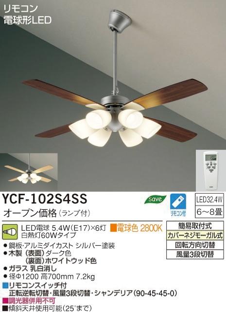 DAIKO シーリングファン 電球形LEDタイプ YCF-102S4SS [YCF102S4SS]