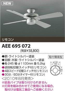 コイズミ インテリアファン AEE695072