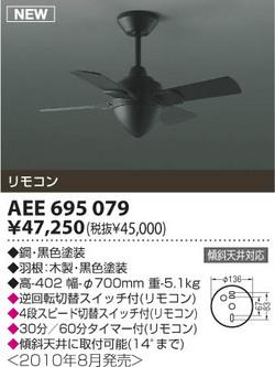 コイズミ インテリアファン AEE695079