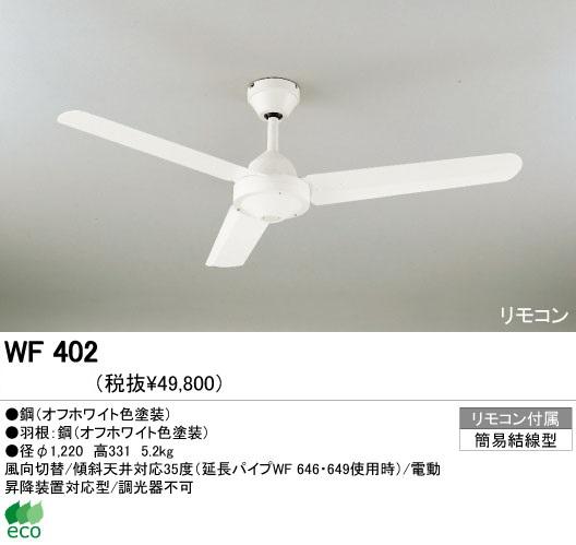 オーデリック シーリングファン WF402