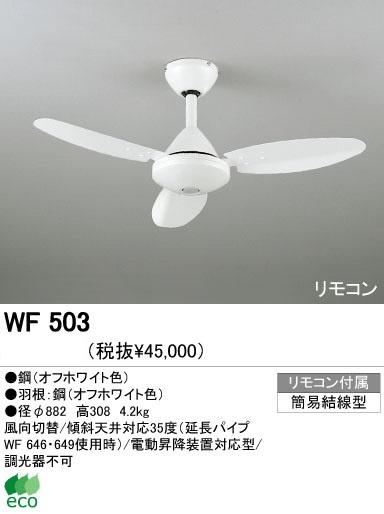 オーデリック シーリングファン WF503