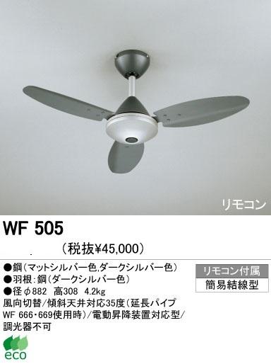 オーデリック シーリングファン WF505
