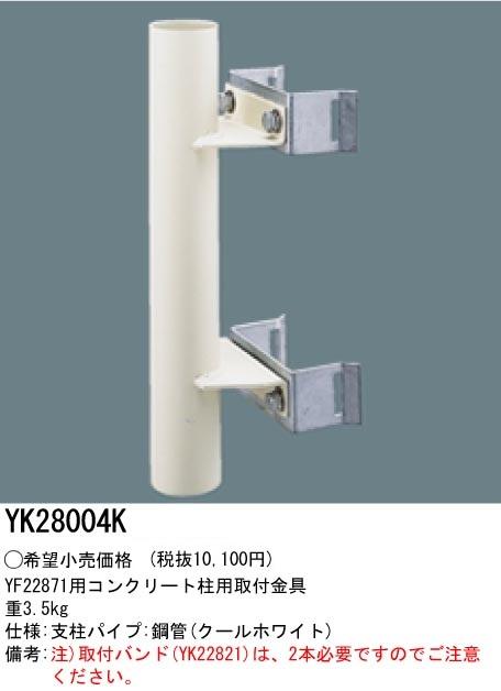 パナソニック YK28004K YF22871用コンクリート柱用取付金具
