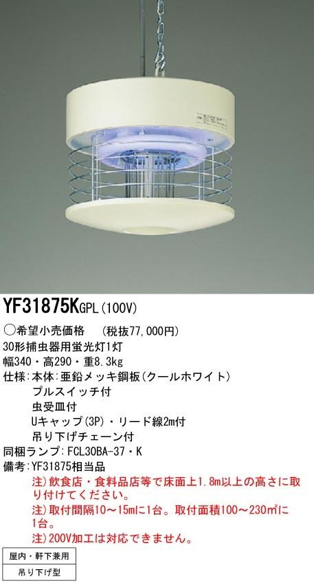 パナソニック YF31875KGPL 吊下型 蛍光灯 電撃殺虫器 屋内・軒下兼用
