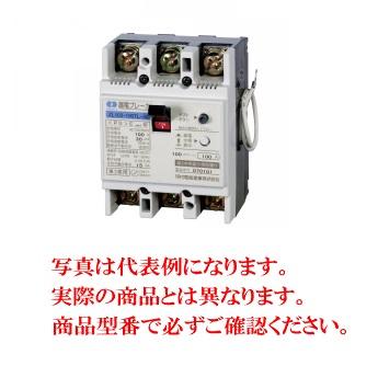 河村電器 enステーション分電盤用 漏電ブレーカ(単3中性線欠相保護付) ZL 103-75TL-30