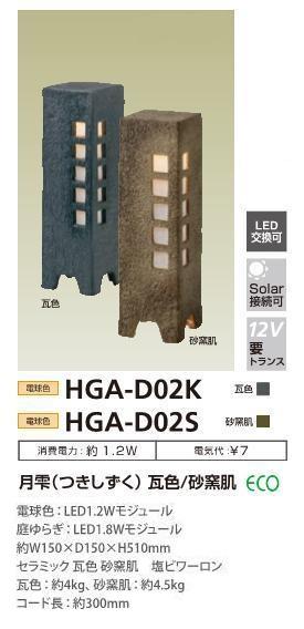 タカショー 月雫 (つきしずく) 砂窯肌 電球色 HGA-D02S