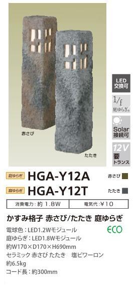 タカショー かすみ格子 たたき 庭ゆらぎ HGA-Y12T