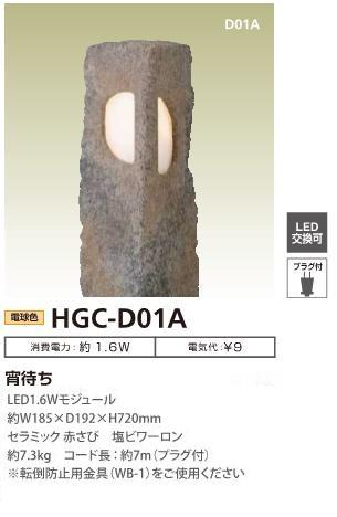 タカショー 宵待ち (赤さび) 電球色 プラグ付 HGC-D01A