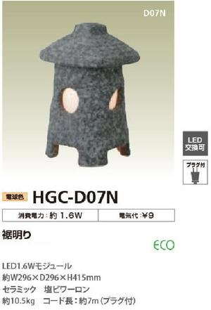 タカショー 裾明り 電球色 プラグ付 HGC-D07N