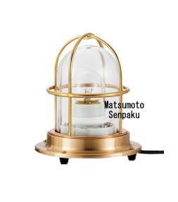 松本船舶電機 マリンランプ スタンドライトシリーズ 1型スタンドデッキ ゴールド 1-ST-G ◆屋内専用モデル◆
