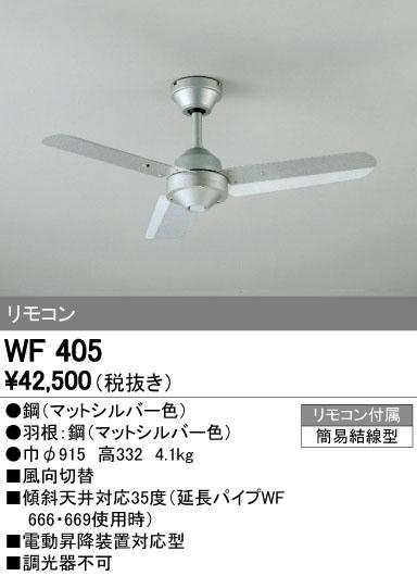 オーデリック シーリングファン WF405