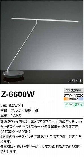 山田照明 LEDデスクライト Z-6600W [Z6600W]