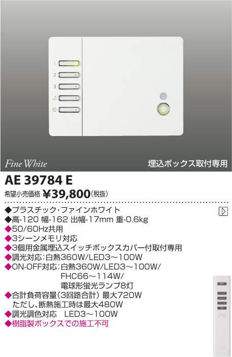 コイズミ ライトコントローラ AE39784E