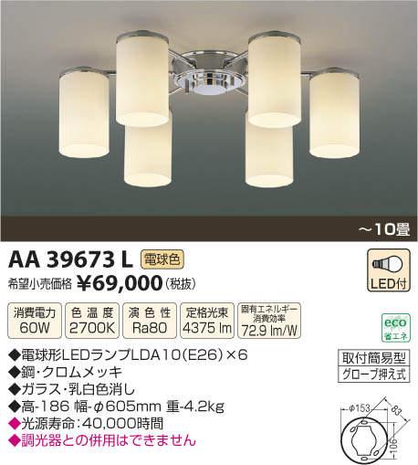 コイズミ LEDシャンデリア 【~10畳用】 AA39673L
