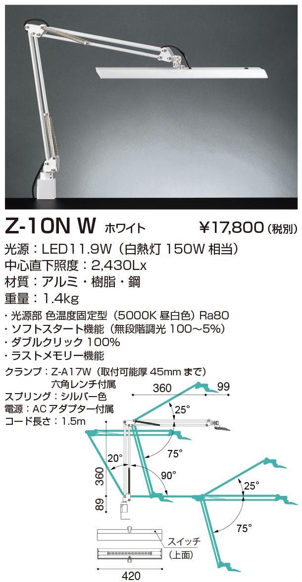 山田照明 LEDデスクライト Z-10NW ホワイト