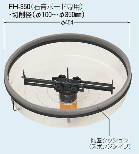 未来工業 フリーホルソー FH-350